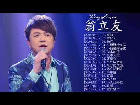 翁立友 Weng Li you - 最佳歌曲2018年 | 翁立友 Weng Li you Best Songs 2018