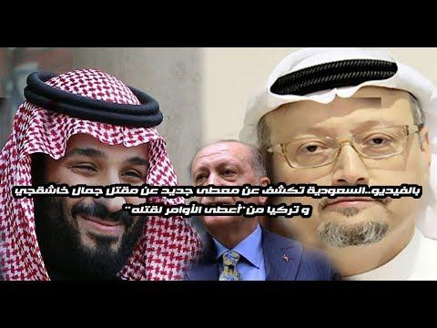 بالفيديو..السعودية تكشف عن معطى جديد عن مقتل خاشقجي و تركيا ترد!