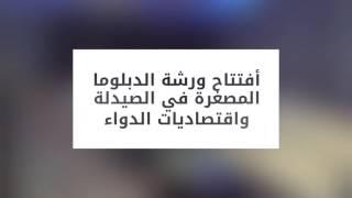 وزارة الصحة | تقرير اخباري | افتتاح ورشة الدبلوما المصغرة في الصيدلة ...