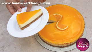 تشيزكيك رائع بالبرتقال بدون كريمة و بدون جيلاتين سهل و لذيذ Cheese Cake/halawiyat 5adija