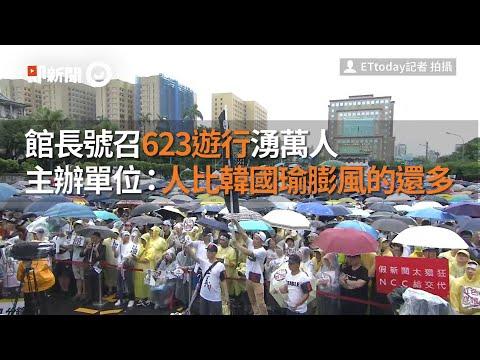 館長號召623遊行湧萬人 主辦單位:人比韓國瑜膨風的還多