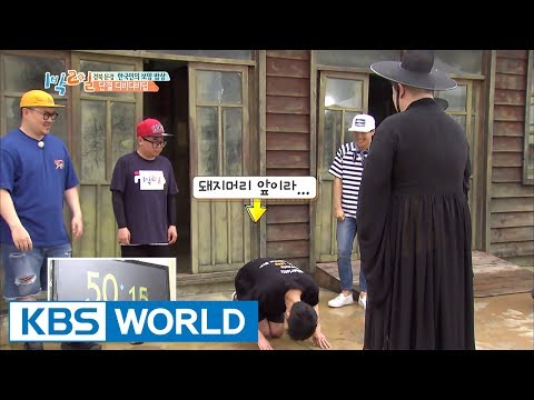 Stone pork makes Joonyoung kneel down. [2 Days & 1 Night - Season 3 / 2017.07.30]
