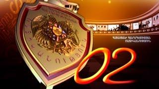 02 Armenian Police TV program - 24.06.2016