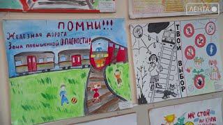 В Артеме наградили победителей конкурса плакатов «Безопасные рельсы»