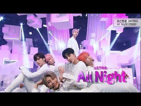 [ASTRO] 아스트로 - All Night (전화해) 1주차 무대 교차편집 (Stage mix)