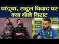 Virat Kohli reacts on Hardik Pandya and KL Rahul Controversy