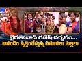 ఖైరతాబాద్ గణేష్ దర్శనం... ఆనందం వ్యక్తం చేస్తున్న మహిళలు ,పిల్లలు | Ganesh Immersion in Hyderabad