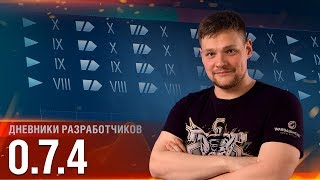 Дневники разработчиков:Обновление 0.7.4
