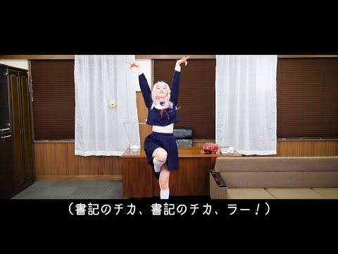 【鈴木愛理が踊ってみた】チカっとチカ千花っ♡【かぐや様は告らせたい~天才たちの恋愛頭脳戦~】