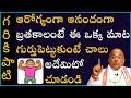 భారతీయ సంస్కృతి - సాంప్రదాయాలు #10 | Garikapati Narasimha Rao Latest Speech | Pravachanam 2021