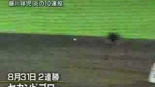 阪神10連勝