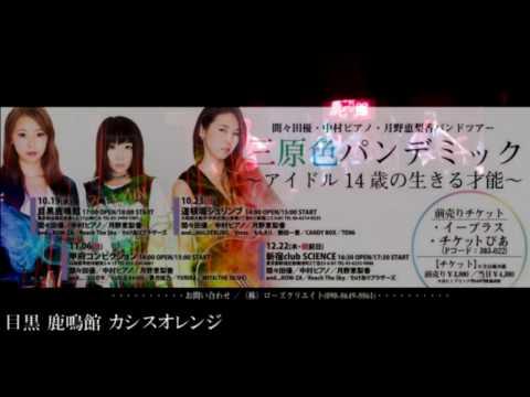 「三原色パンデミックツアー」 間々田優 前半戦チラ見せ動画