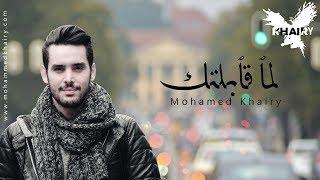 محمد خيري ( لما قابلتك )