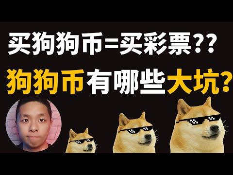 【狗狗币Dogecoin】疯长。狗狗币是不是下一个比特币?投资狗币有什么风险?