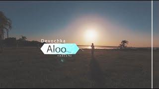 Devochka - Aloo | Official Music Video