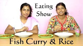 Fish Curry & Rice Eating Challenge || Food Challenge India || Eating Show