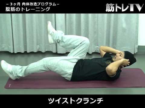 腹斜筋(脇腹)の筋トレ-ツイストクランチ/筋肉アップ