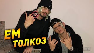 BallaN - ЕМ ТОЛКОЗ (Official Video)
