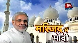 Vishesh: PM Modi Arrives In Abu Dhabhi