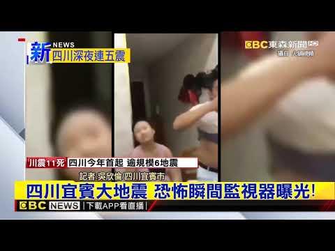 最新》四川宜賓大地震 恐怖瞬間監視器曝光!