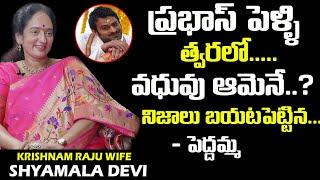 Krishnam Raju Wife Shyamala Devi About Prabhas Marriage-In..