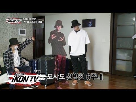 iKON - '자체제작 iKON TV' EP.11-1