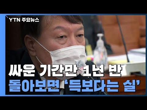 윤석열과 싸운 기간만 1년 반...돌아보면 득보단 실 / YTN