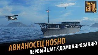 Авианосец Hosho: первый шаг к доминированию. Обзор корабля