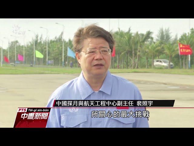 中國嫦娥五號探測器升空 啟動登月採樣任務