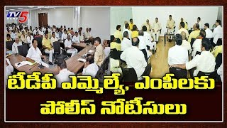 AP Police issue notices to TDP MLAs, MPs..