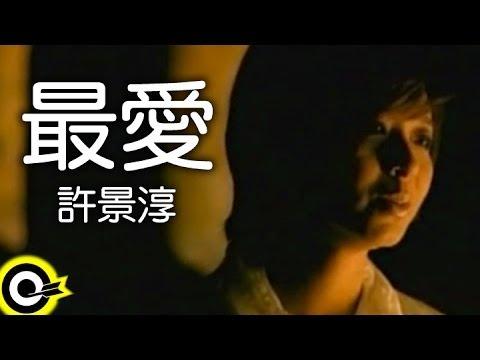 許景淳 Christine Hsu【最愛 My best love】Official Music Video