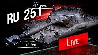 Ru 251 - Настал твой час! в 16:00