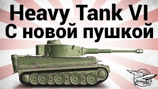 Превью: Heavy Tank No. VI - C новой пушкой - Гайд