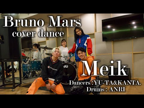【踊ってみた】Bruno Mars cover dance / Meik