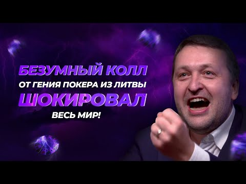 ПОТРЯСАЮЩИЙ КОЛЛ ТОНИ ДЖИ НА TRITON POKER SUPER HIGH ROLLER MONTENEGRO 2019