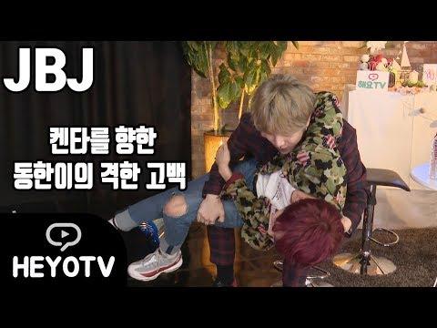 [JBJ] 동한의 켄타 공듀님 안기, 오글오글 멘트 하기 미션 HUGGING @ 해요TV JBJ의 사생활 180125