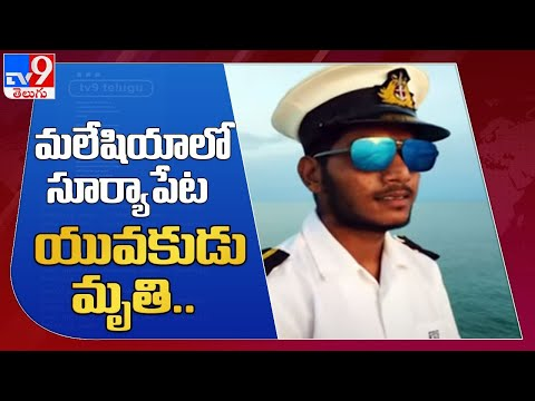Youth from Suryapet working in Malaysia falls into sea from ship, dies; parents cry foul
