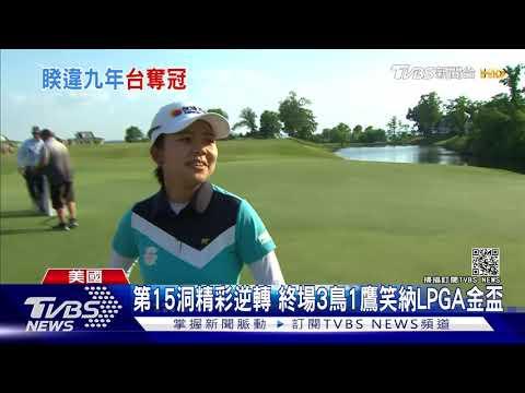 繼曾雅妮後睽違9年LPGA封后 徐薇淩成台灣史上第6人|TVBS新聞