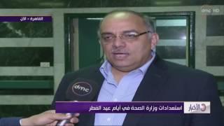 اسعدادات وزارة الصحة في أيام عيد الفطر المبارك - الأخبار     -