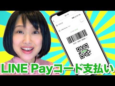 【還元率3.5%〜5%】LINE Payコード支払いが便利でお得! ローソンで使うには?