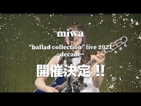 "miwa 2年振りの単独公演『miwa ""ballad collection"" live 2021~decade~』開催決定!"
