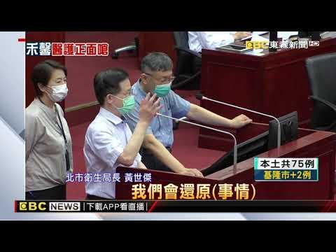 火藥味濃!禾馨翻與衛生局對話澄清 局長怒轟:打醫護又要打其他 @東森新聞 CH51