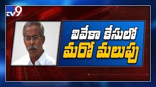 YS Viveka Murder Case: DGP holds review meet in Kadapa aft..