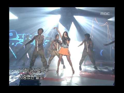 음악캠프 - U;Nee - Go, 유니 - 가, Music Camp 20030726