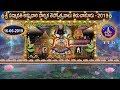 Sri Padmavatiammavari Varshika Tepotsavalu ,Tiruchanoor   16-06-19   SVBC TTD