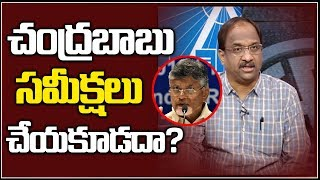 Prof K Nageshwar On EC Restricting Chandrababu's Reviews..