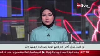 تفاصيل استعدادات وزارة الصحة لاستقبال احتفالات عيد الفطر المبارك ...