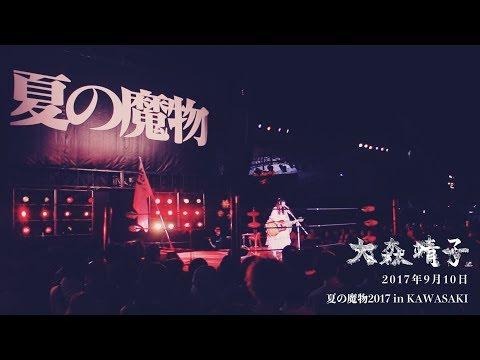 大森靖子 at 夏の魔物2017年9月10日