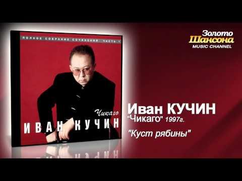 Иван Кучин - Куст рябины (Audio)