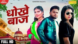 Dhokhebaaz – Ak Jatti – Manisha Sharma – Raj Mawar Video HD